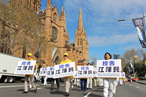 2015年9月4日澳大利亞法會期間,全澳部分法輪輪功學員舉行聲援訴江集會遊行。(駱亞/大紀元)