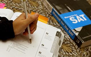 SAT考试10年来最大变革 或对移民不利