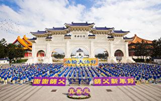 全球各地法輪功學員恭祝李洪志大師新年好