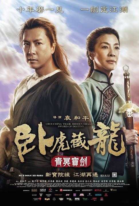 《臥虎藏龍:青冥寶劍》將在2月19日上映,由甄子丹和楊紫瓊演出。(公關提供)