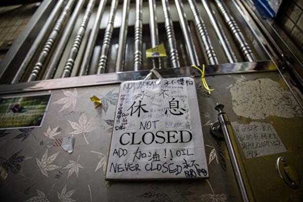 """2016年2月1日,铜锣湾书店自经营者李波失踪后,一直关门休息。2015年10月至12月期间,与铜锣湾书店相关的5人陆续失踪,最后失踪的经营者李波更是在香港境内失踪,因此广受香港社会关注。担忧""""一国两制""""下香港受保障的言论自由、出版自由及人身自由已不复存在。(ANTHONY WALLACE / AFP)"""