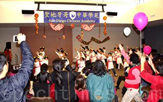 聖地亞哥中華學苑風雨無阻慶新年