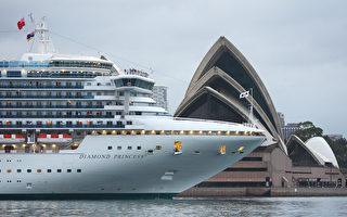 鑽石公主號新增四澳人被感染 總數達11人