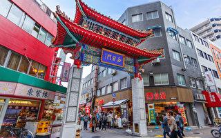 中國年期間 神戶中華街設外國人問訊處