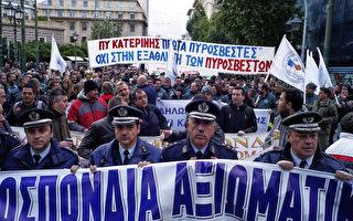 希腊全国大罢工 四万人示威抗议紧缩政策