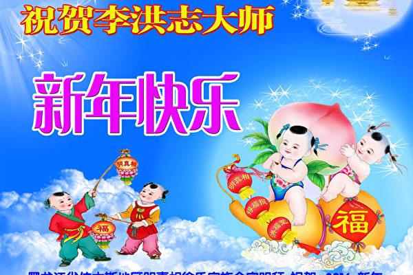 """大陆民众恭贺李洪志大师""""新年好"""""""