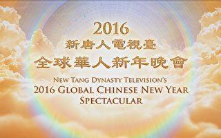 新唐人將向大陸特別播出2016年全球華人新年晚會
