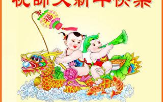 大陆军队法轮功学员恭祝李洪志大师过年好