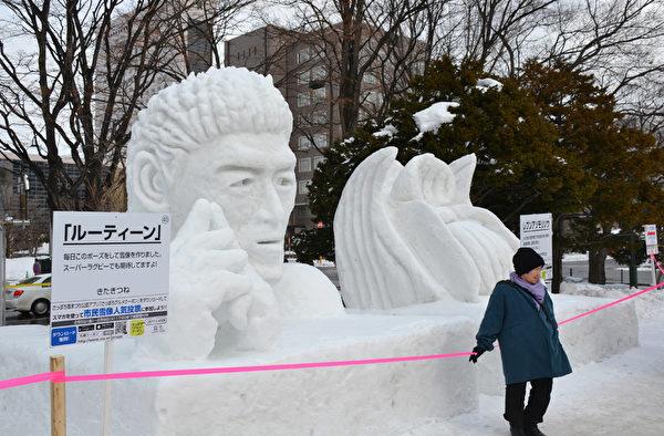 2016年2月5日,北海道札幌,第67届札幌冰雪节第一天,日本橄榄球明星Ayumu Goromaru的冰雕前民众留影。7天冰雪节内将展示超过200个冰雕,预期会有超过200万的国内外游客参与。(JIJI PRESS/AFP/Getty Images)
