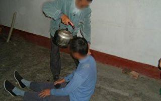 中共酷刑:热水烫 开水烫