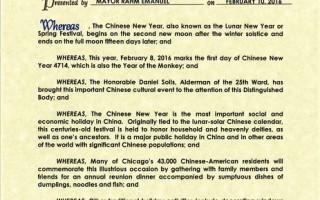 芝城華人慶祝中國新年
