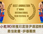 新唐人電視臺兒童動畫《天庭小子-小乾坤》,榮獲印度最大電影節之一的印度諾伊達國際電影節(3rd Noida International Film Festival-2016)的「最佳動畫片-評審團獎」。(新唐人亞太電視臺)