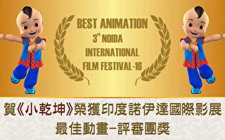 新唐人動畫《小乾坤》 獲印度影展評審團獎
