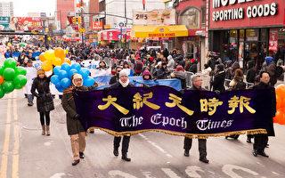 大纪元媒体集团亮相纽约新年游行 民众赞扬