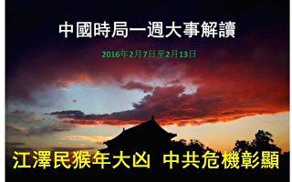 中国一周大事解读:江猴年大凶 中共危机彰显