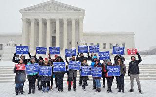 美最高法院人事变局 非法移民或受益
