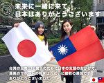 日本在南台灣地震時,第一時間透過各種管道關注與支持。一家網路科技公司員工,除自動捐款,也持中華民國與日本國旗自製電子明信片,透過網路傳播,表達對日本在台灣台南地震的支援。(嘉騰科技提供)
