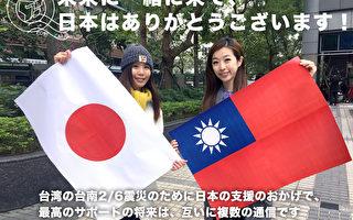 谢谢日本  赈灾台湾送暖我们收到了