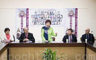 宗教自由论坛登台  专家:台湾是亚太榜样