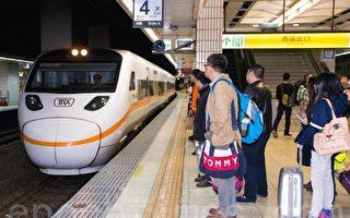 台鐵新票務系統 可代尋長途座自印車票