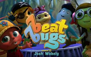Netflix原创儿童影集《BEAT BUGS》今夏登场