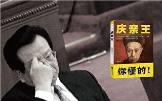 陸媒再提慶親王「搞貪污腐敗不會有好下場」