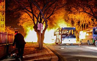 组图:土耳其首都军车遭汽车炸弹袭击 28死61伤