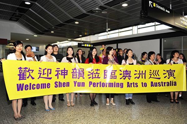 2016年2月18日晚,美國神韻世界藝術團抵達墨爾本,熱情的粉絲手捧鮮花、展開橫幅表示熱烈歡迎。(胡宥華/大紀元)