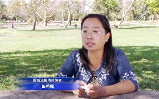 女翻译忆往事:天安门录制法轮功学员反迫害