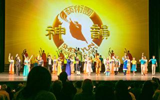 神韵展现中华文明之美 打动华府观众