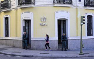 意大利西班牙华人黑帮猖獗 中资银行帮洗钱
