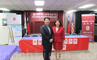 范振光继任2016橙县华商会长