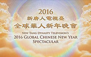 「新唐人」2月22日播放全球華人新年晚會