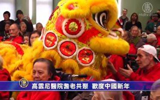 【天天健康】高云尼医院耆老共聚 欢度中国新年