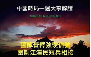 中國一週大事解讀:全面圍剿江 習釋強硬信號