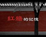 【传奇时代】红墙的记忆