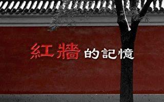 【傳奇時代】紅牆的記憶