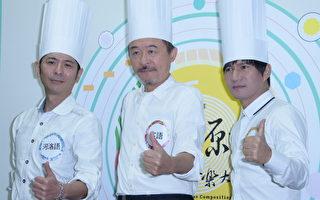 荒山亮、王宏恩、黄连煜 激励台湾多元音乐