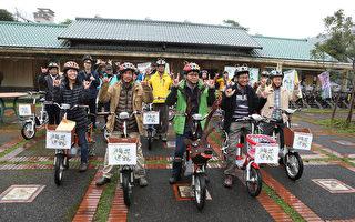 推廣低碳旅遊 電動二輪車漫遊宜蘭