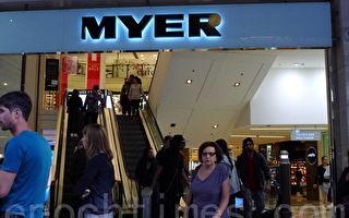 澳洲百货巨头Myer网上销售24日开张