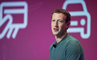 臉書中國子公司遭撤 Q2用戶成長放緩