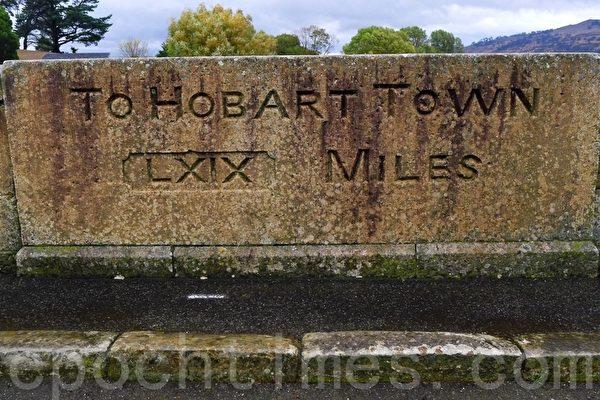 羅斯石橋上刻的字,意思是去霍巴特鎮六十九英里(華苜/大紀元)
