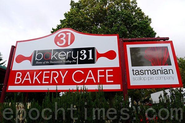 塔斯玛尼亚扇贝馅饼店的標誌,本店扇貝餡餅店是手工制作。(華苜/大紀元)