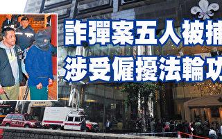 """香港""""诈""""弹案五人被捕 涉受雇骚扰法轮功"""