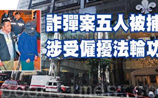 港警:诈弹案五人被捕 涉受雇扰法轮功