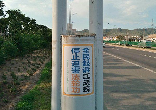 (明慧网)