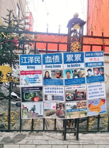 大年除夕在黑龙江省绥化市街头见到诉江展板(明慧网)