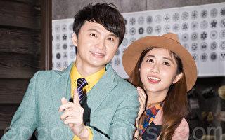 金曲台语歌王陈建玮(左)2月26日在台北举办新专辑《古伦美亚》记者会,太太黄舒蔓(右)恩爱相随。(陈柏州/大纪元)