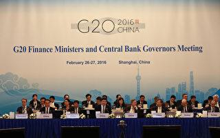 G20財長峰會開幕 各國憂慮中國經濟