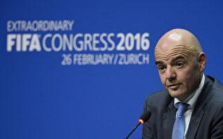 因凡蒂诺当选FIFA新主席 承诺改革重建信誉